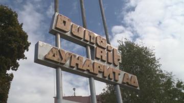 """Пожарът във военния завод """"Дунарит е напълно овладян"""
