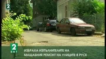 Избраха изпълнителите на мащабния ремонт на улиците в Русе