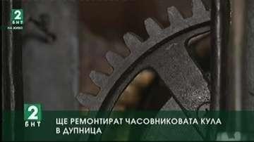 Ще ремонтират часовниковата кула в Дупница