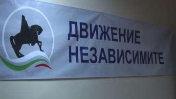 Гражданско сдружение Движение Независимите учредиха в Исперих