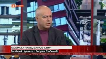 Георги Свиленски, БСП: Ударът срещу Елена Йончева е политически и мафиотски