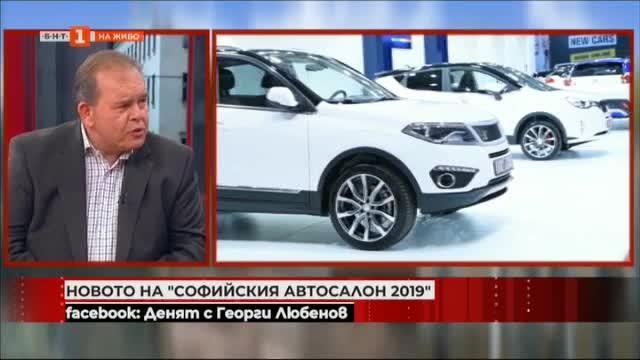 Снимка: Какво ново да очакваме на Софийския автосалон?