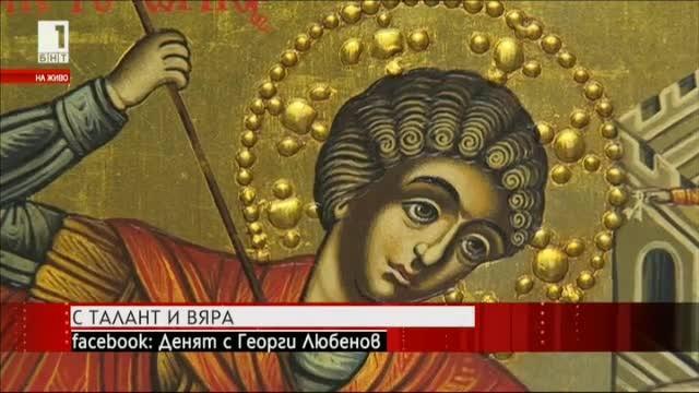 Лили Владимирова рисува уникални икони с 22-каратово злато. 25 от