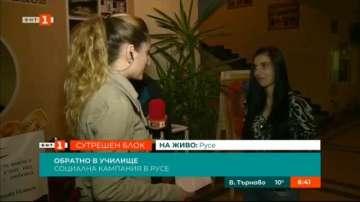 В Русе нов социален модел подпомага майки, отпаднали от училище