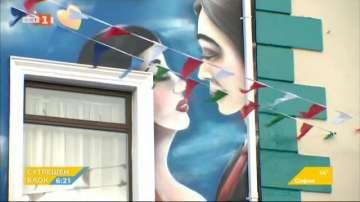Празник на необвързаните хора в Ирландия