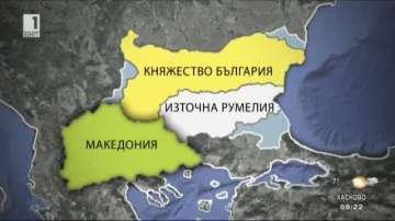 Борбата на българите в Егейска Македония