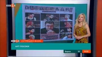 Арт посоки с Галя Крайчовска: Време за театър и нови роли