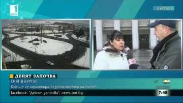 Как се готви Бургас за ниските температури и обилните снеговалежи?