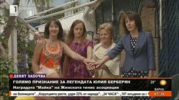 """Юлия Берберян с наградата """"Майка"""" на Женската тенис асоциация"""
