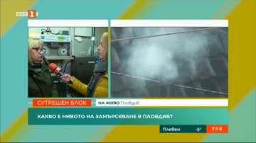 Какво е нивото на замърсяване на въздуха в Пловдив?