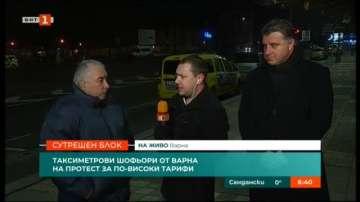 По-високи цени на тарифите искат таксиметровите шофьори във Варна