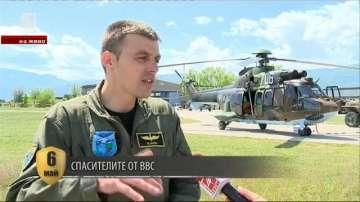 Спасителите от ВВС