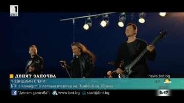 Б.Т.Р. в Денят започва преди концерта им в Пловдив