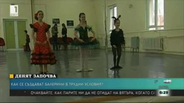Да танцуваш балет без палци и костюм