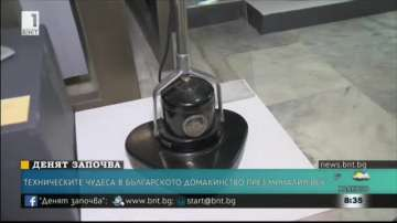 Техническите чудеса в българското домакинство през миналия век