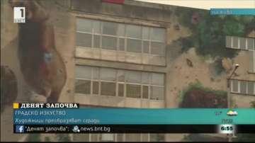 Градско изкуство: Художници преобразяват сгради