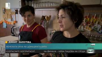 Две дами с нестандартно хоби - варят домашна бира