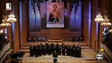 Силата на музиката: Песнопения на Софийския свещеничски хор звучаха по радио ВВС