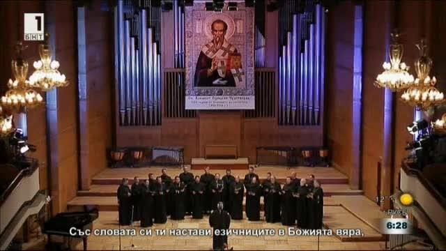 Част от концерта на Софийския свещенически хор с диригент отец