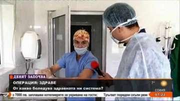 Операция Здраве: Специална поредица за болниците в малките населени места