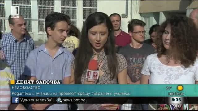 Протест в СМГ заради уволнена учителка