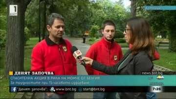 Белгийският тийнейджър, който беше спасен в Рила, е в добро състояние