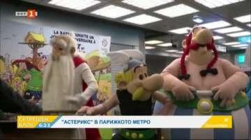Астерикс в метрото в Париж