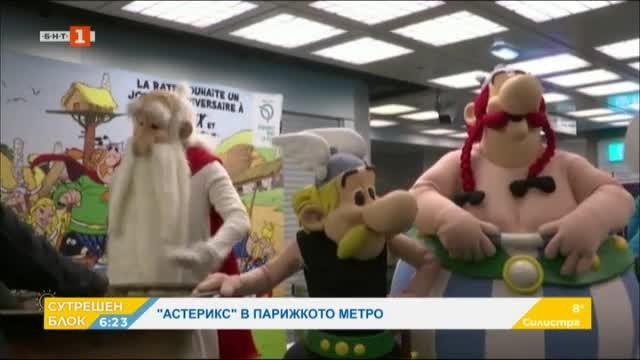 Парижкото метро отдава почит на един любим герой на малки