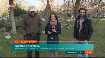 Правят филм за бягството от Софийския затвор на Пелов и Колев