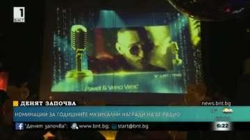 БГ Радио представи номинациите за годишните си награди
