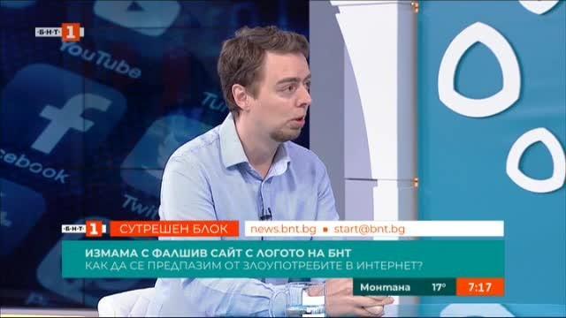 ГДБОП спря фалшив сайт, който използва старото лого на БНТ,