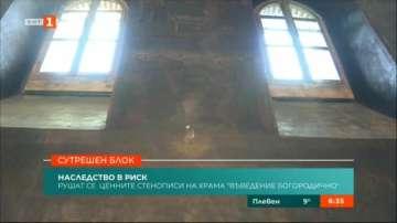 Рушат се стенописите в храм Въведение Богородично в Благоевград