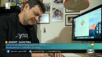 Кой е авторът на логото на Българското европредседателство