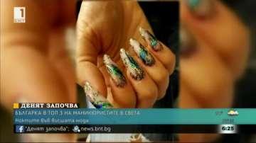 Българка в ТОП 3 на маникюристите в света