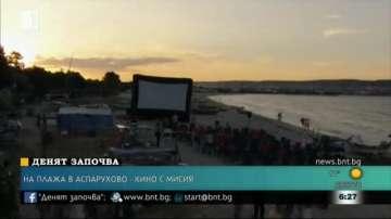 Плажът в квартал Аспарухово във Варна отново се превръща в кино на открито