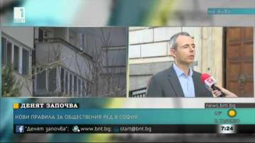 Какви ще са новите правила за обществения ред в София?