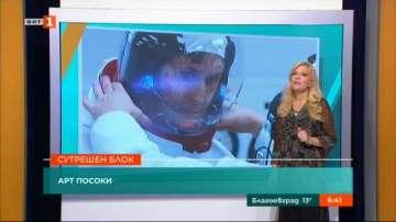 АРТ посоки с Галя Крайчовска - кино предизвикателствата