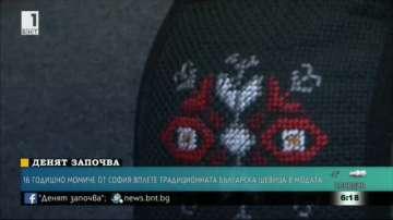 16-годишно момиче от София вплете традиционната българска шевица в модата