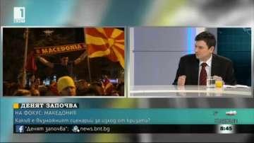 Какъв е възможният сценарий за изход от кризата в Македония?