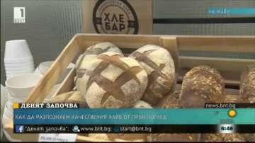 Майстор-пекар ни дава съвети как да разпознаем качествения хляб