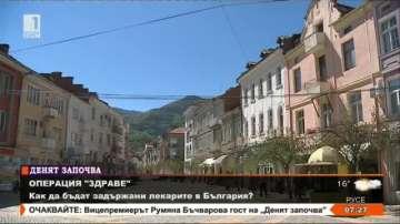Операция Здраве - болницата в Гоце Делчев - част 2