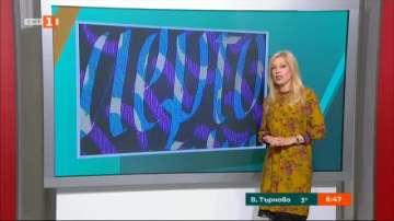 АРТ посоки с Галя Крайчовска: Буквите говорят