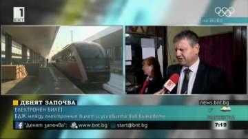 До края на месеца новата система на БДЖ за издаване на билети ще обхване 80 гари