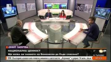 Знамето на Бенковски – между местния патриотизъм и националната памет