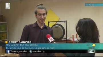 Трънливият път към успеха – барабанистът Цоньо Цветков със стипендия за Бъркли