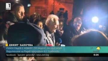 Славяново празнува цяла нощ победата на Румен Радев на президентските избори
