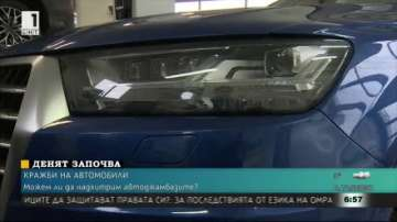 Как да предпазим автомобила си от крадци?