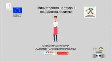 ОП Развитие на човешките ресурси в подкрепа на млади безработни