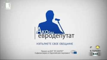 Как да участваме в играта Ако бях евродепутат?