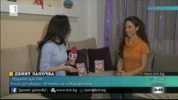 Средства от книга за бременност бяха дарени за кувьоз